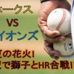 福岡ソフトバンクホークスVS埼玉西武ライオンズ 1stカード 戦評