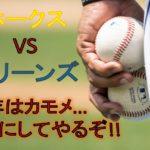 福岡ソフトバンクホークスVS千葉ロッテマリーンズ 1stカード 戦評