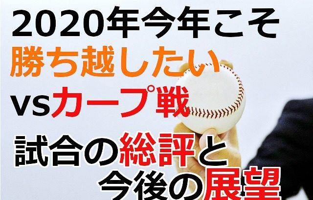 巨人vs広島カープ|東京ドームで1勝1敗1分けの痛み分け。試合内容の総評2020/6/23~6/25