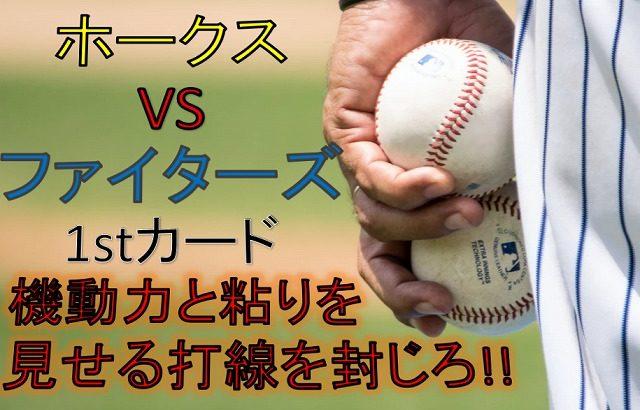 福岡ソフトバンクホークスVS北海道日本ハムファイターズ 1stカード 戦評