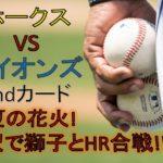 福岡ソフトバンクホークスVS埼玉西武ライオンズ 2ndカード 戦評